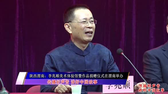 李兆顺波画艺术馆落地华山景区 助力文旅发展新篇章