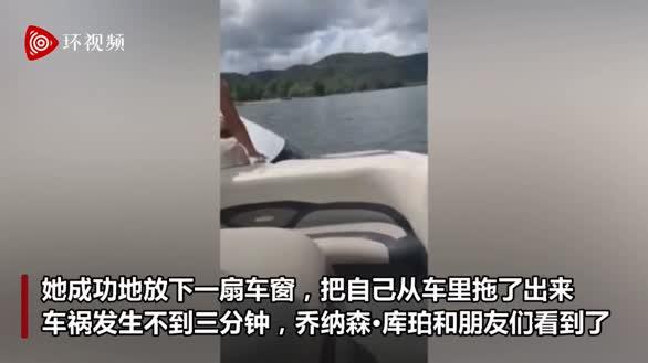 澳大利亞男子駕船救起開車墜河的75歲老人 幾秒后汽車沉沒