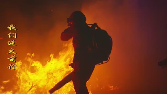 防火宣传公益短片-内蒙古大兴安岭森林消防支队