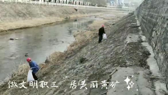 黃陵煤電實業公司:保護環境  人人有責