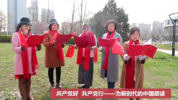 沐浴春光向党歌(快闪朗读)——为新时代的中国朗读(原创)