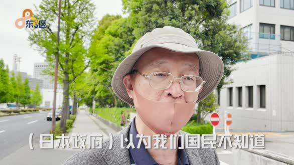 日本民众联合抗议核废水排海