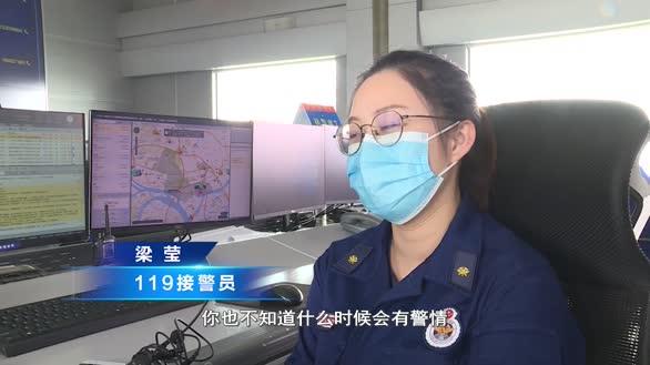 广州119——一群幕后女英雄