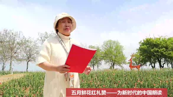 五月鲜花红礼赞——为新时代的中国朗读
