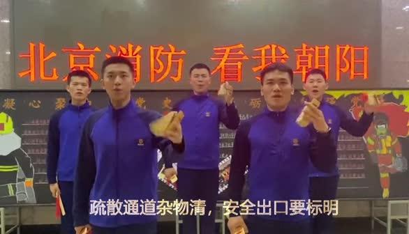 """来听听北京朝阳消防""""蓝朋友""""们假期消防安全提示的快板书吧!"""