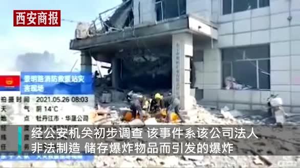 黑龙江东宁一公司爆炸致8死4伤:系非法制造、储存爆炸物品引发