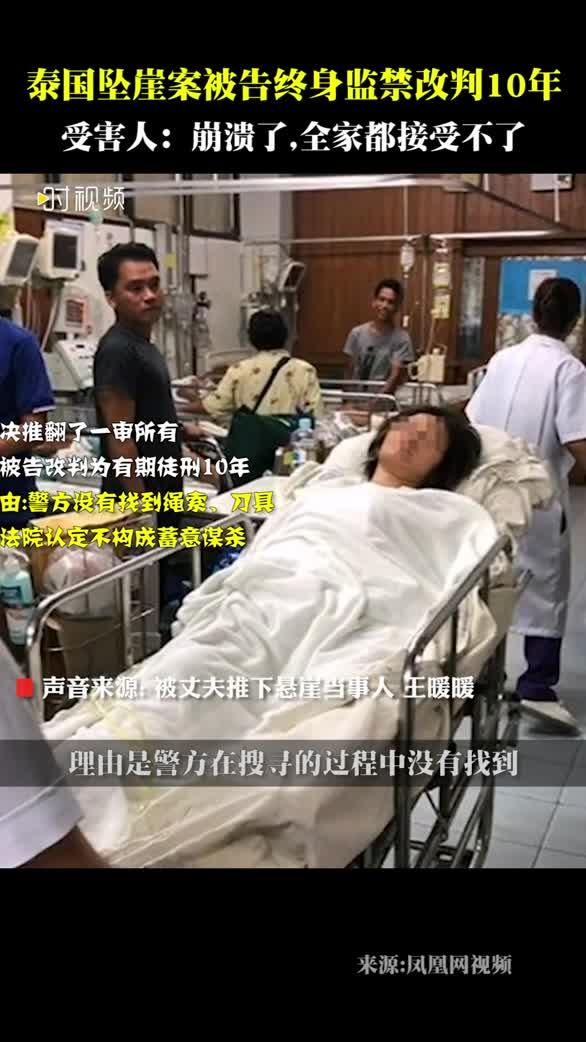 泰国坠崖案被告终身监禁改判10年,受害人:崩溃了,全家都接受不了