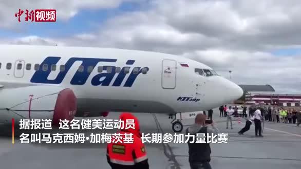 俄罗斯男子39秒内将波音737飞机拖行15米