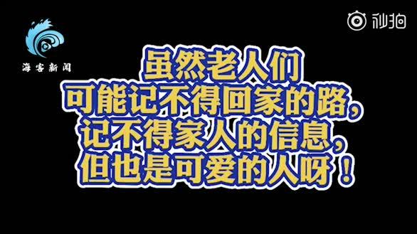 """八旬老人深夜迷路很自责 :""""我讨厌吧?!"""" 民警:""""不讨厌!"""""""