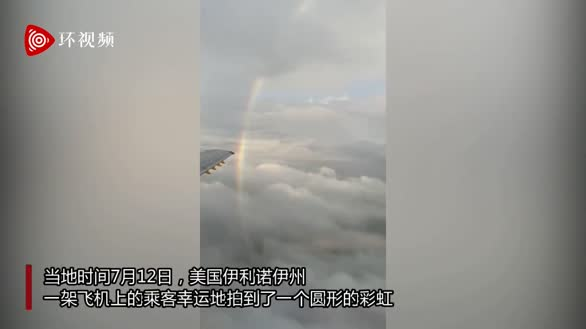幸运!美国一架航班上乘客从窗口拍到完整圆形彩虹