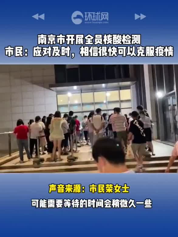 实拍南京开展全员核酸检测 市民:相信可以很快克服疫情