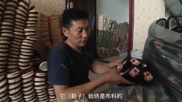 身残志坚!瘫痪男子手踩机器做棉鞋年销超百万