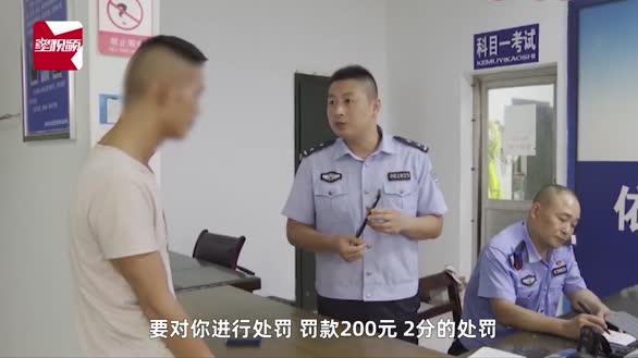 男子用脚开车两分钟空出双手打麻将 交警:罚款200记2分