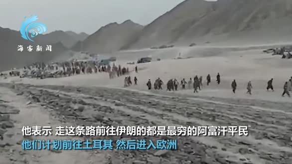 数千阿富汗人穿越边境:孕妇老人婴儿徒步沙漠山谷 计划进入欧洲