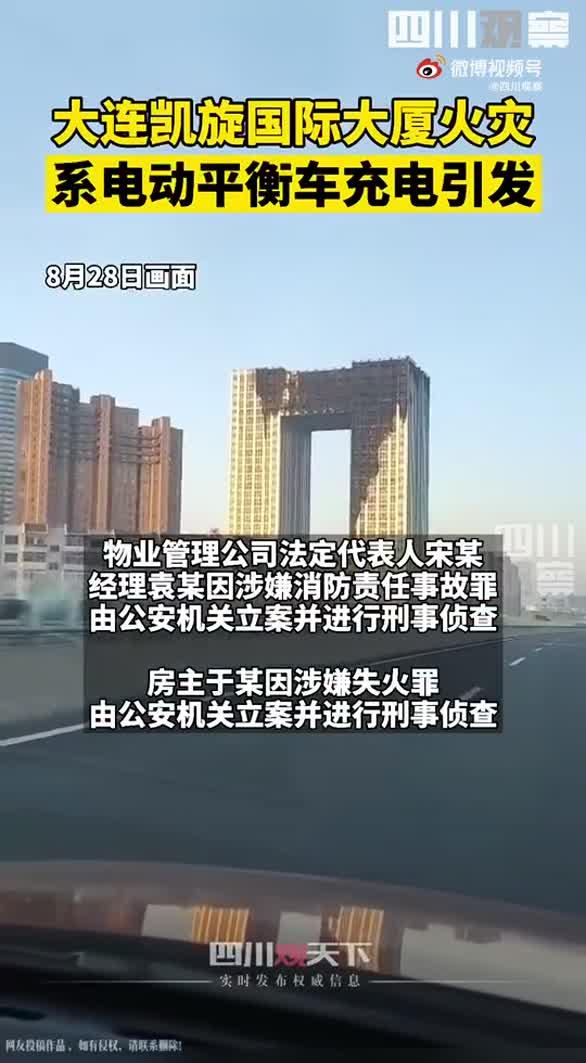 大连凯旋国际大厦起火原因公布 系电动平衡车充电引发