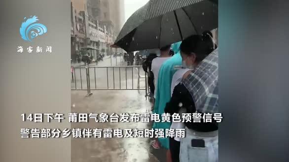 莆田启动全市核酸检 市民雨中排队等候检测 接受采访称不紧张