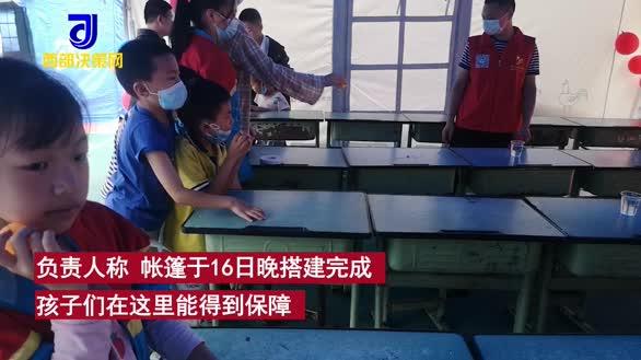 四川泸县安置点开设帐篷幼儿园,已安排幼儿园教师教学